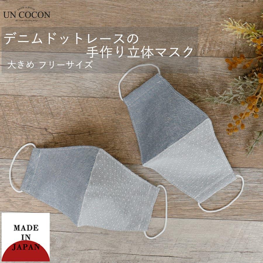 布マスク 大人マスク 立体 レース デニム 大きめ立体 ドット 日本製 綿 肌に優しい 1