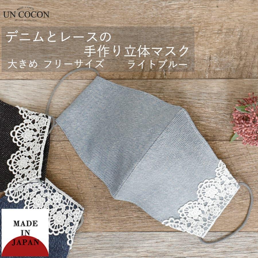 布マスク 大人マスク 立体 レース 花柄レース 大きめ立体 デニム 日本製 綿 肌に優しい 1