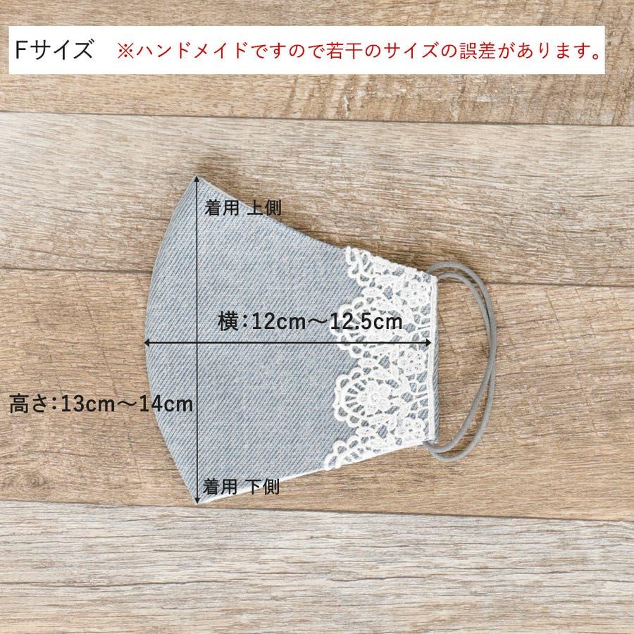 布マスク 大人マスク 立体 レース 花柄レース 大きめ立体 デニム 日本製 綿 肌に優しい 6