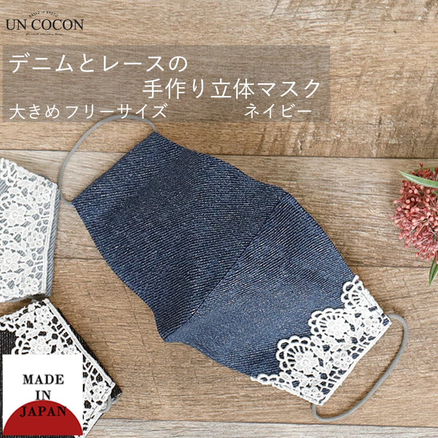 布マスク 大人マスク 立体 レース 花柄レース デニム 大きめ立体 日本製 綿 肌に優しい 1