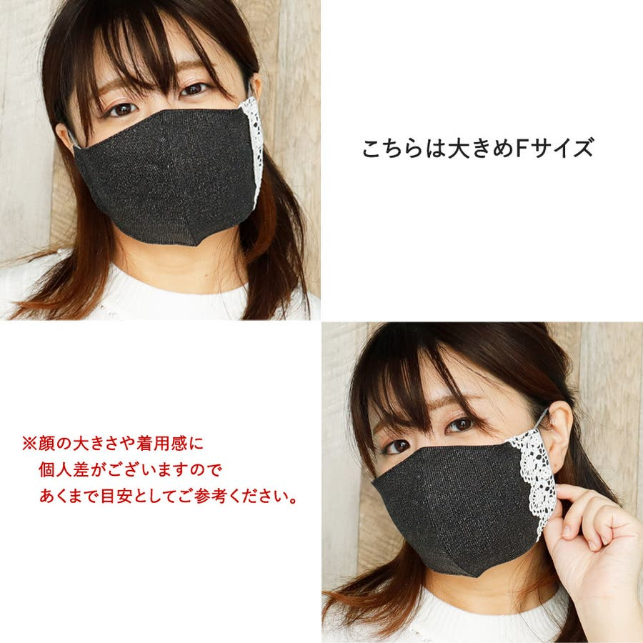 布マスク 大人マスク 立体 レース 花柄レース デニム 大きめ立体 日本製 綿 肌に優しい 5