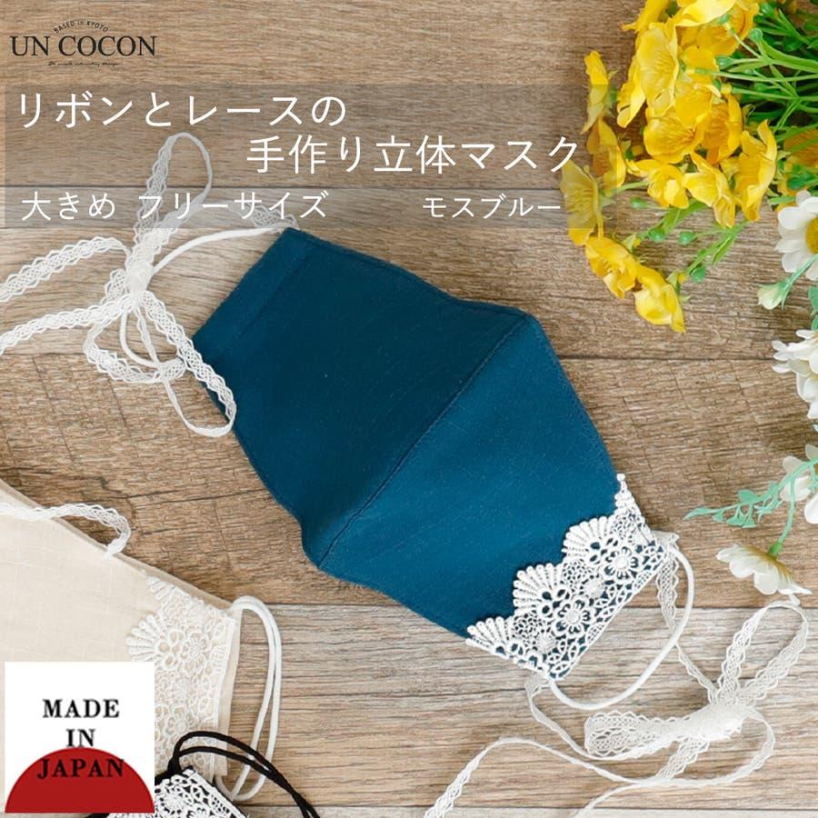 布マスク 大人マスク 立体 レース 花柄 リボン付き 大きめ立体 日本製 綿 肌に優しい ガーゼ 1