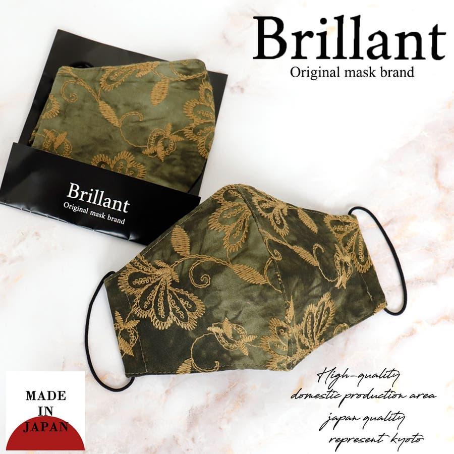 布マスク 大人マスク 立体 刺繍 レース 綿 おしゃれ 大きめ立体 日本製  敏感肌 肌に優しい 1