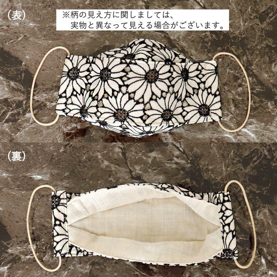 布マスク 大人マスク 舟形 大臣マスク 大きいサイズ 刺繍 レース 日本製 ホワイト 花柄 綿 3