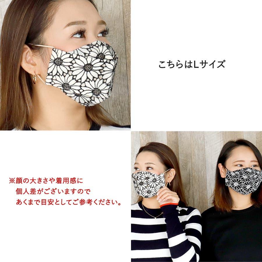 布マスク 大人マスク 舟形 大臣マスク 大きいサイズ 刺繍 レース 日本製 ホワイト 花柄 綿 6