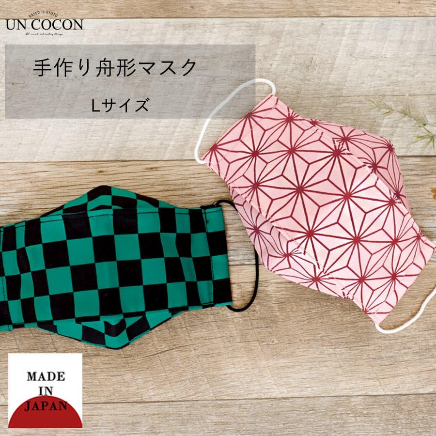 布マスク 大人マスク 舟形 大臣マスク 大きいサイズ 日本製 綿 1