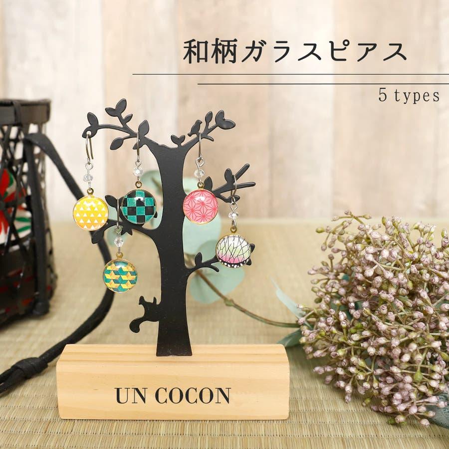 ピアス イヤリング アクセサリー 和柄 和小物 おしゃれ 日本製 プレゼント 1