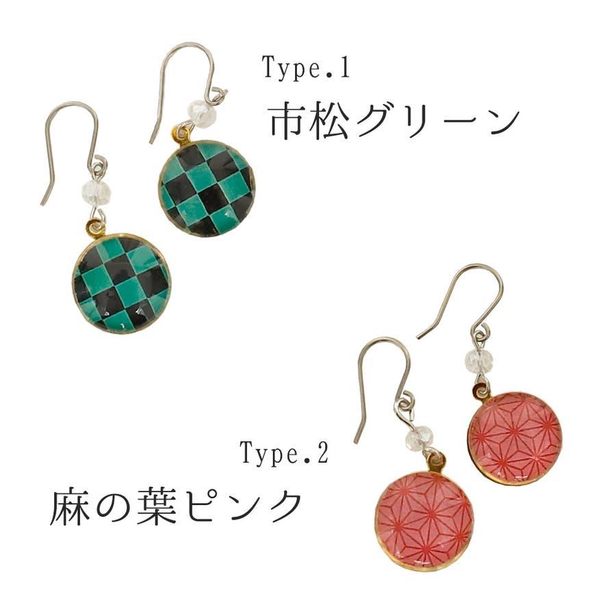 ピアス イヤリング アクセサリー 和柄 和小物 おしゃれ 日本製 プレゼント 2