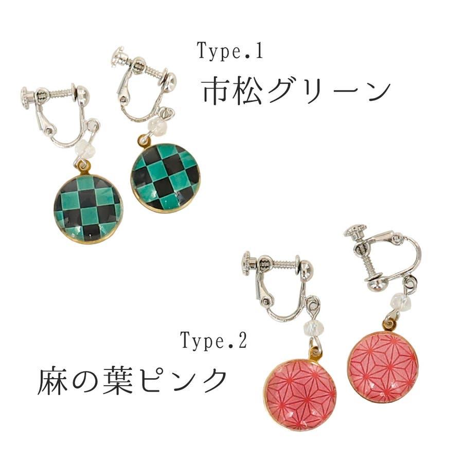 イヤリング ピアス アクセサリー 和柄 和小物 おしゃれ 日本製 プレゼント 2