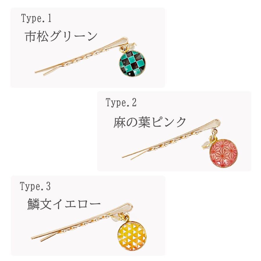 ヘアピン ピン ヘアアクセサリー 和柄 和小物 おしゃれ 日本製 プレゼント 2