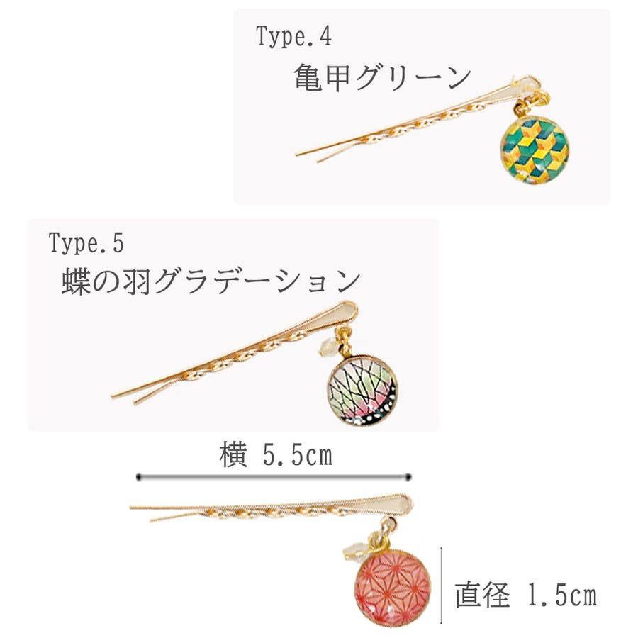 ヘアピン ピン ヘアアクセサリー 和柄 和小物 おしゃれ 日本製 プレゼント 3
