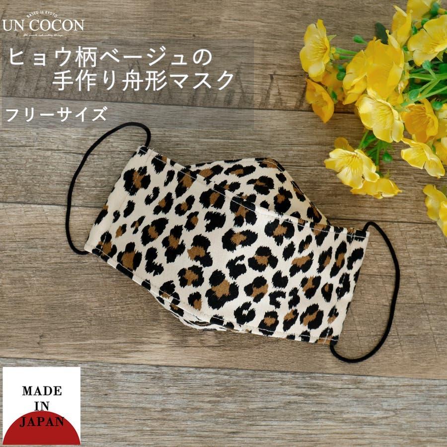 布マスク 大人マスク 舟形 大臣マスク 日本製 綿 柄 ガーゼ 敏感肌 肌に優しい 小顔 ヒョウ柄 1