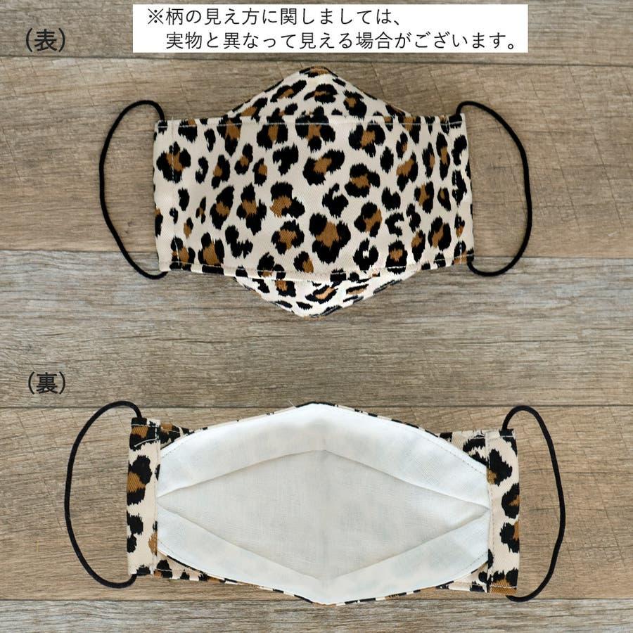 布マスク 大人マスク 舟形 大臣マスク 日本製 綿 柄 ガーゼ 敏感肌 肌に優しい 小顔 ヒョウ柄 2