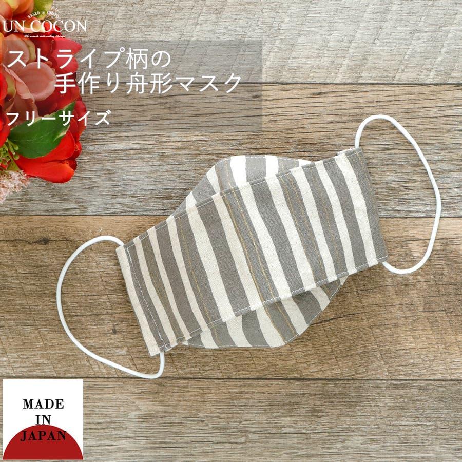 布マスク 大人マスク 舟形 大臣マスク 日本製 綿 柄 ガーゼ 敏感肌 肌に優しい 小顔 縦縞 1
