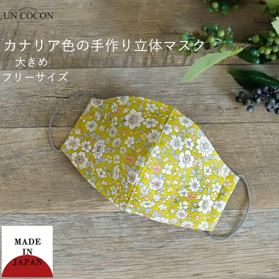 布マスク 大人マスク 立体 イエロー 花柄 大きめ立体 日本製 綿 敏感肌 肌に優しい 洗える 1