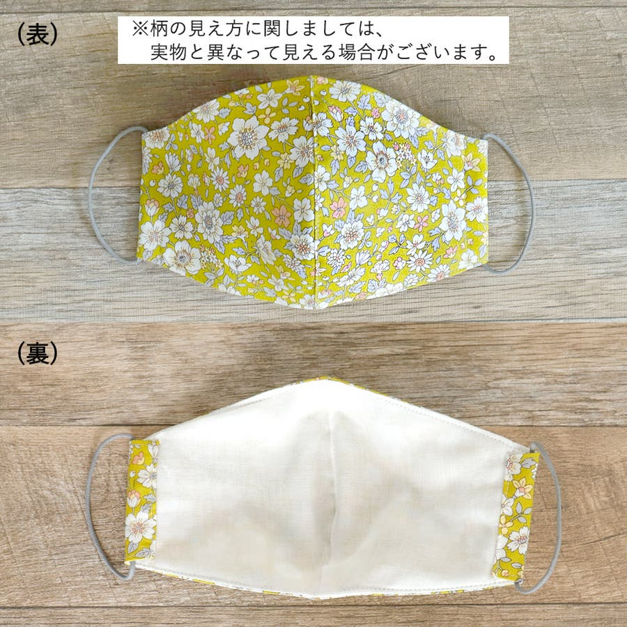 布マスク 大人マスク 立体 イエロー 花柄 大きめ立体 日本製 綿 敏感肌 肌に優しい 洗える 2