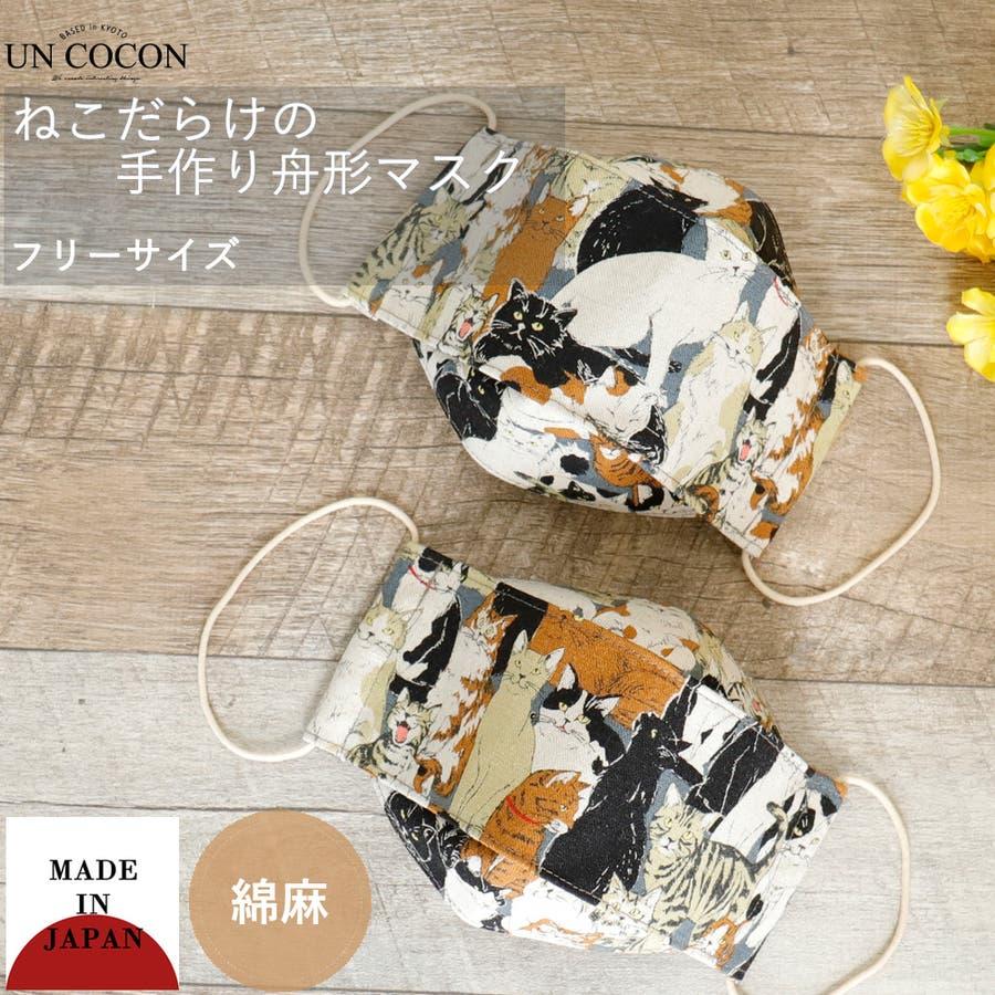 布マスク 大人マスク 舟形 大臣マスク 猫 日本製 綿麻 洗える ねこ好き 敏感肌 肌に優しい 1
