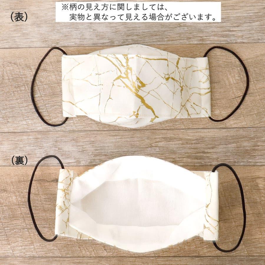 布マスク 大人マスク 舟形 大臣マスク 日本製 綿 柄 ガーゼ 敏感肌 肌に優しい 小顔 白金 2