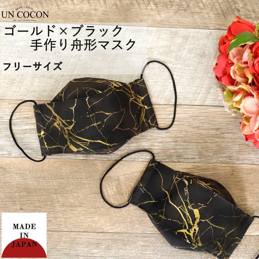 布マスク 大人マスク 舟形 大臣マスク 日本製 綿 柄 ガーゼ 敏感肌 肌に優しい 小顔 黒金 1