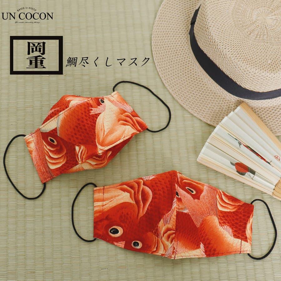布マスク 大人マスク 岡重 鯛尽くし 舟形 立体 ブランド 日本製 綿 男女兼用 フリーサイズ 1