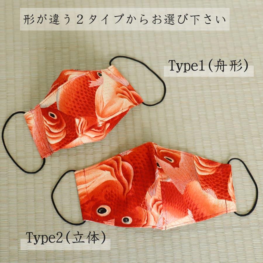 布マスク 大人マスク 岡重 鯛尽くし 舟形 立体 ブランド 日本製 綿 男女兼用 フリーサイズ 2