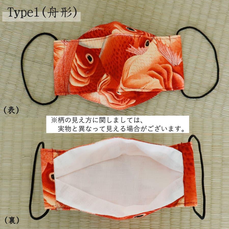 布マスク 大人マスク 岡重 鯛尽くし 舟形 立体 ブランド 日本製 綿 男女兼用 フリーサイズ 3