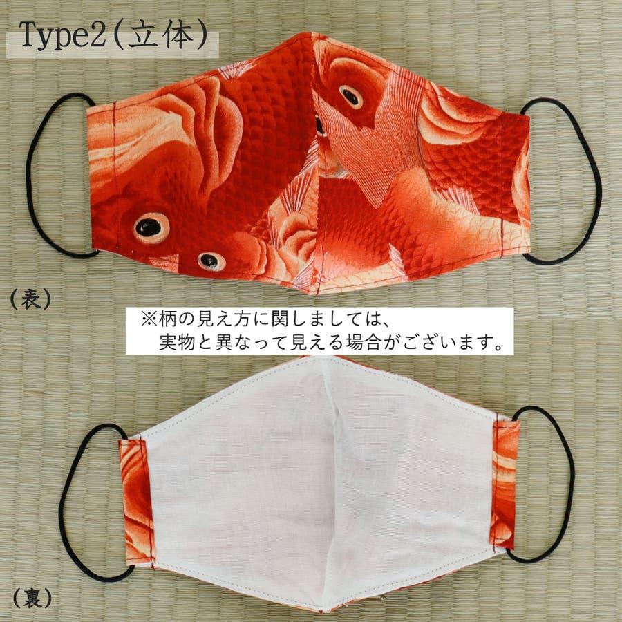布マスク 大人マスク 岡重 鯛尽くし 舟形 立体 ブランド 日本製 綿 男女兼用 フリーサイズ 6