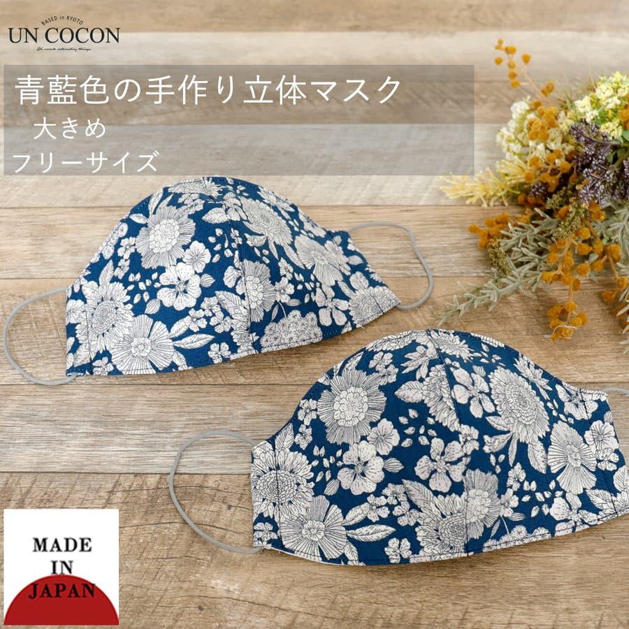 布マスク 大人マスク 立体 ブルー 青 花柄 大きめ立体 日本製 綿 敏感肌 肌に優しい 洗える 1