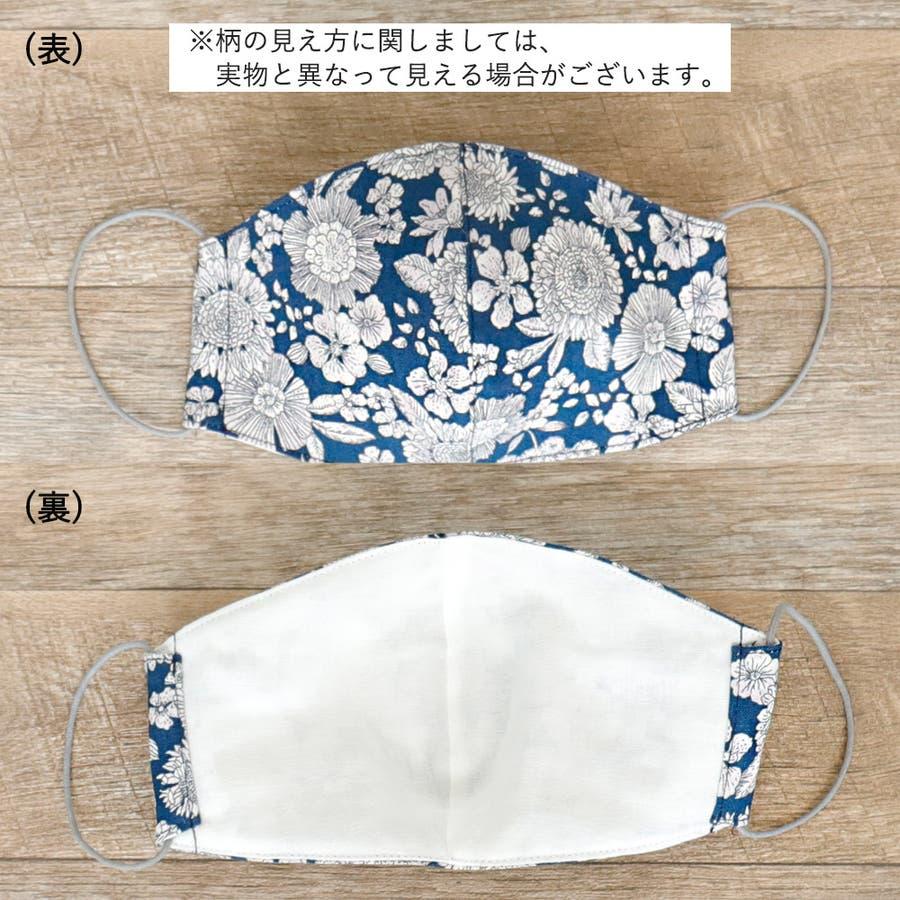 布マスク 大人マスク 立体 ブルー 青 花柄 大きめ立体 日本製 綿 敏感肌 肌に優しい 洗える 2