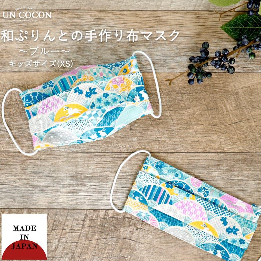 布マスク 子供マスク プリーツ 和柄 日本製 綿 キッズ ガーゼ 敏感肌 肌に優しい ブルー 1