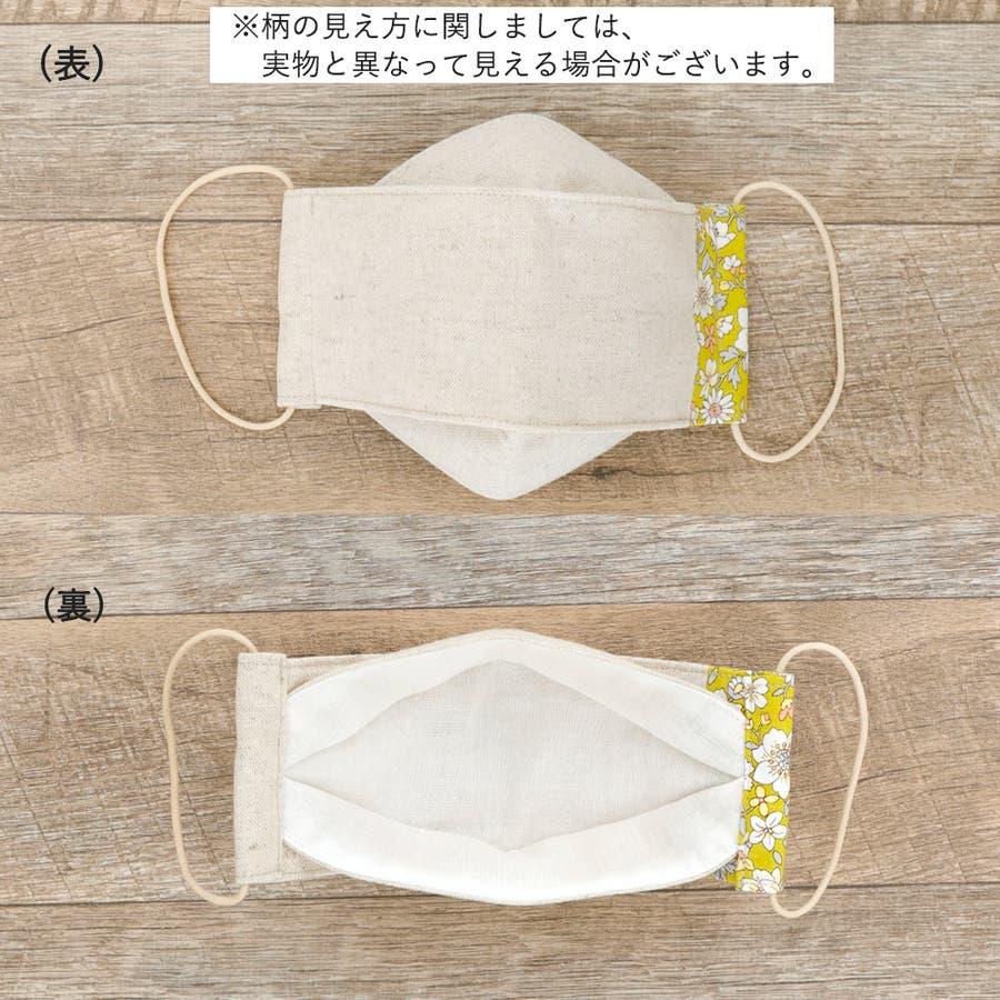 布マスク 大人マスク 舟形 大臣マスク 日本製 綿麻 花柄切り替え イエロー ガーゼ 洗えるマスク 2