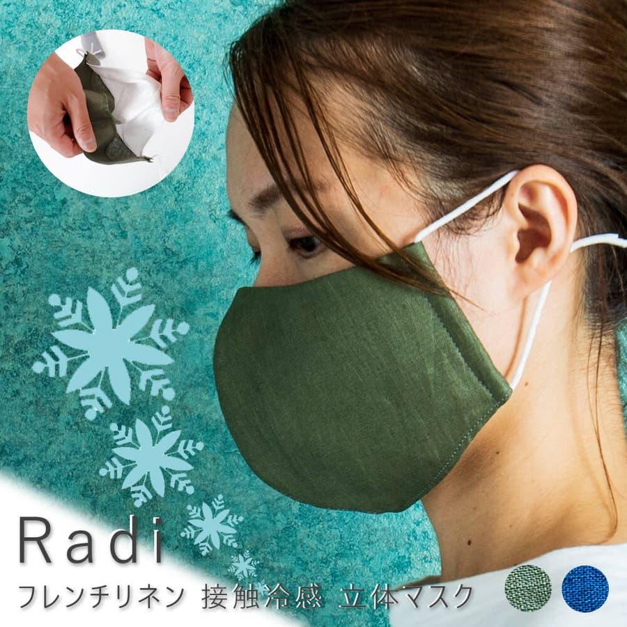 Radi フレンチリネン 立体マスク 1