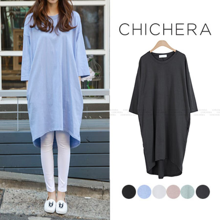 f7f99cfc2ee68 CHICHERA(シックヘラ)選べる6色!コクーンシルエットルーズロングTシャツ ...
