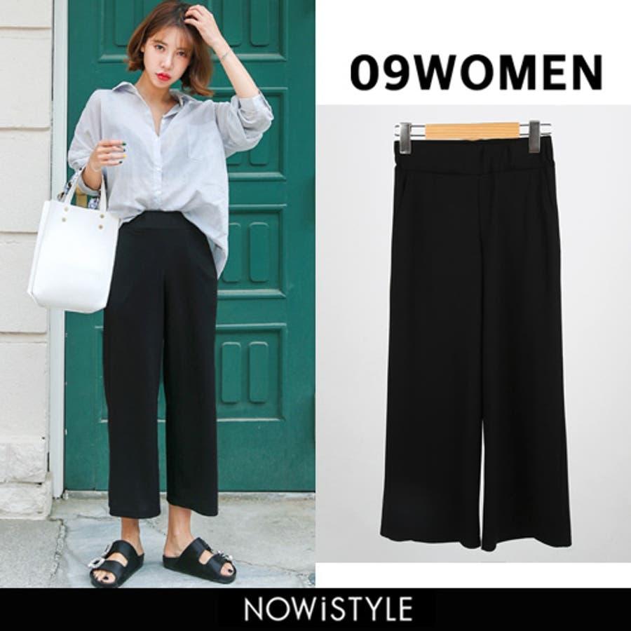 09WOMEN(ゴングウーマン)シンプルワイドパンツ 韓国韓国ファッション ワイドパンツ ボトムス パンツ ビッグ