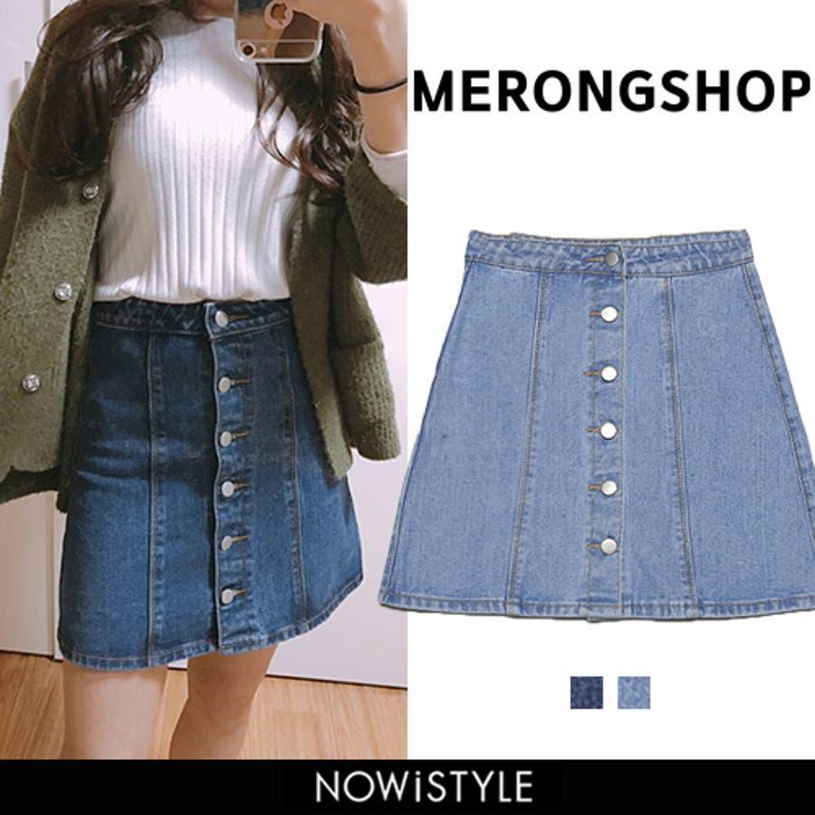 MERONGSHOP(メロンショップ)前ボタンデニムスカート 韓国 韓国ファッション ボトムス スカート デニムスカート