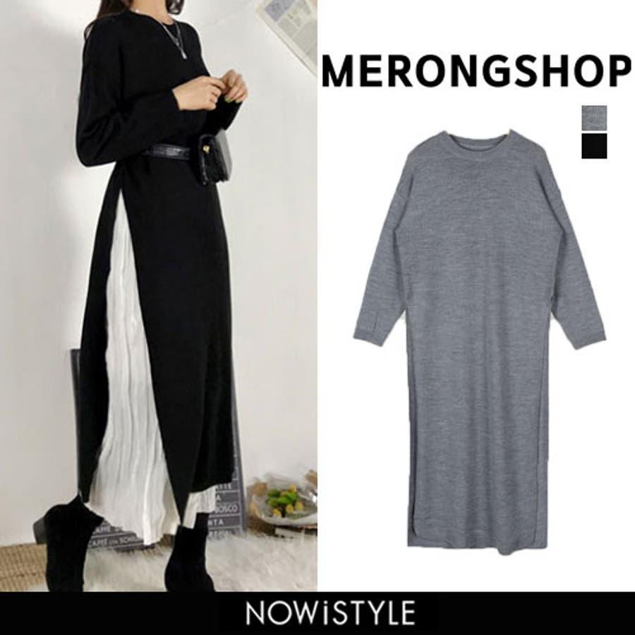 MERONGSHOP(メロンショップ)ロングスリットニットワンピース韓国 韓国ファッション ワンピース ニットワンピース 冬