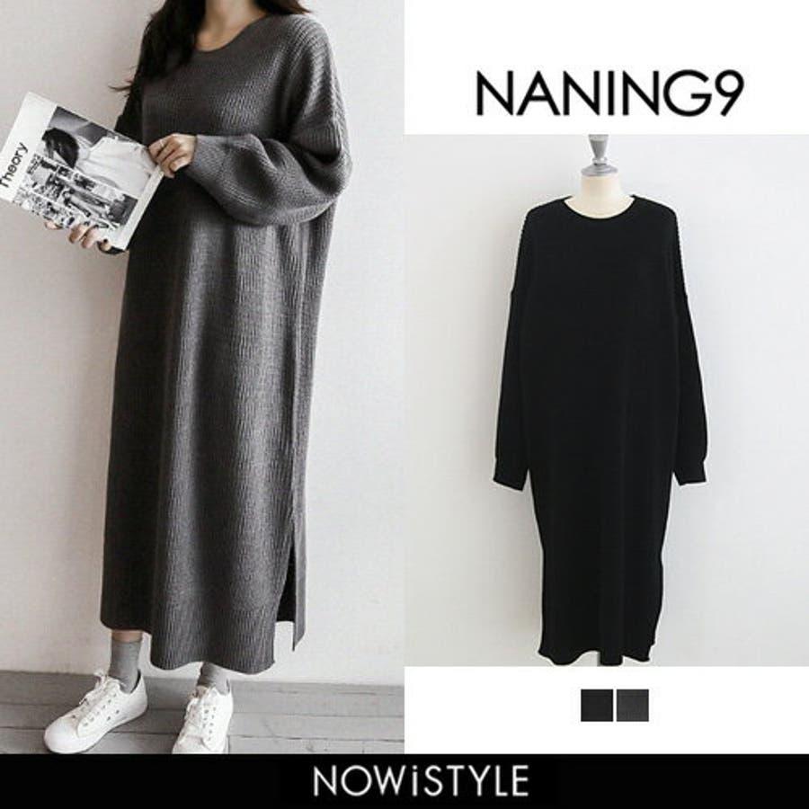 NANING9(ナンニング)パフスリーブロングニットワンピース韓国 韓国ファッション ロングワンピース ニット ワンピース 秋
