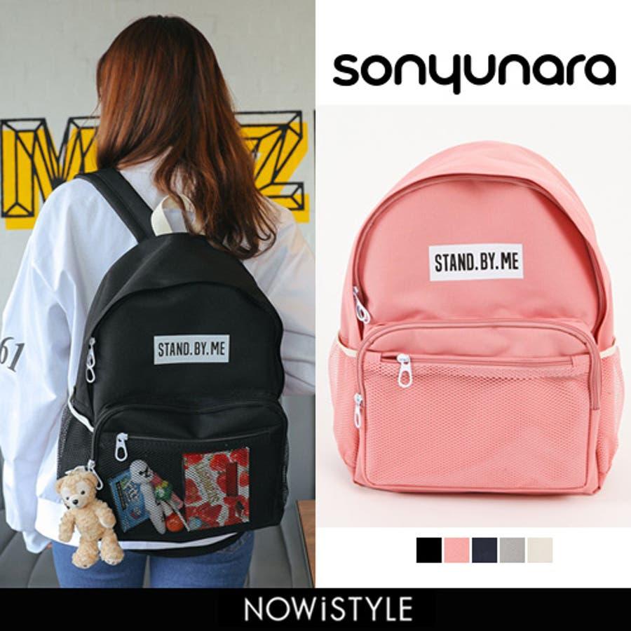 15e72b4998cb SONYUNARA(ソニョナラ)STAND BY ME バックパック 韓国 韓国ファッション リュック 韓国 バッグ バック