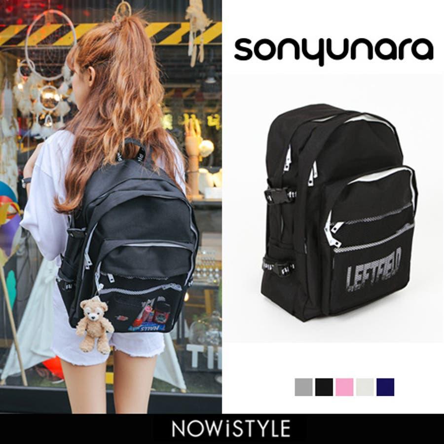 SONYUNARA(ソニョナラ)シャフトバックパック 韓国ファッション バッグ 韓国 リュック バックパック 黒メッシュ