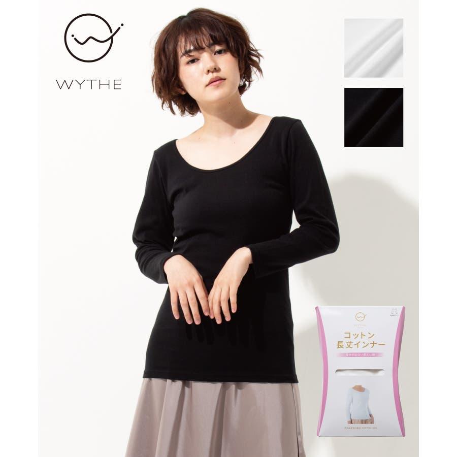 【WYTHE】レディースインナー8分袖 1