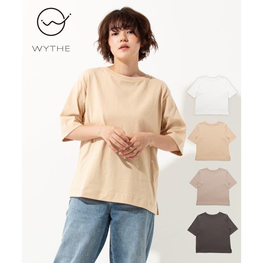 【WYTHE】 ボートネック Tシャツ 1