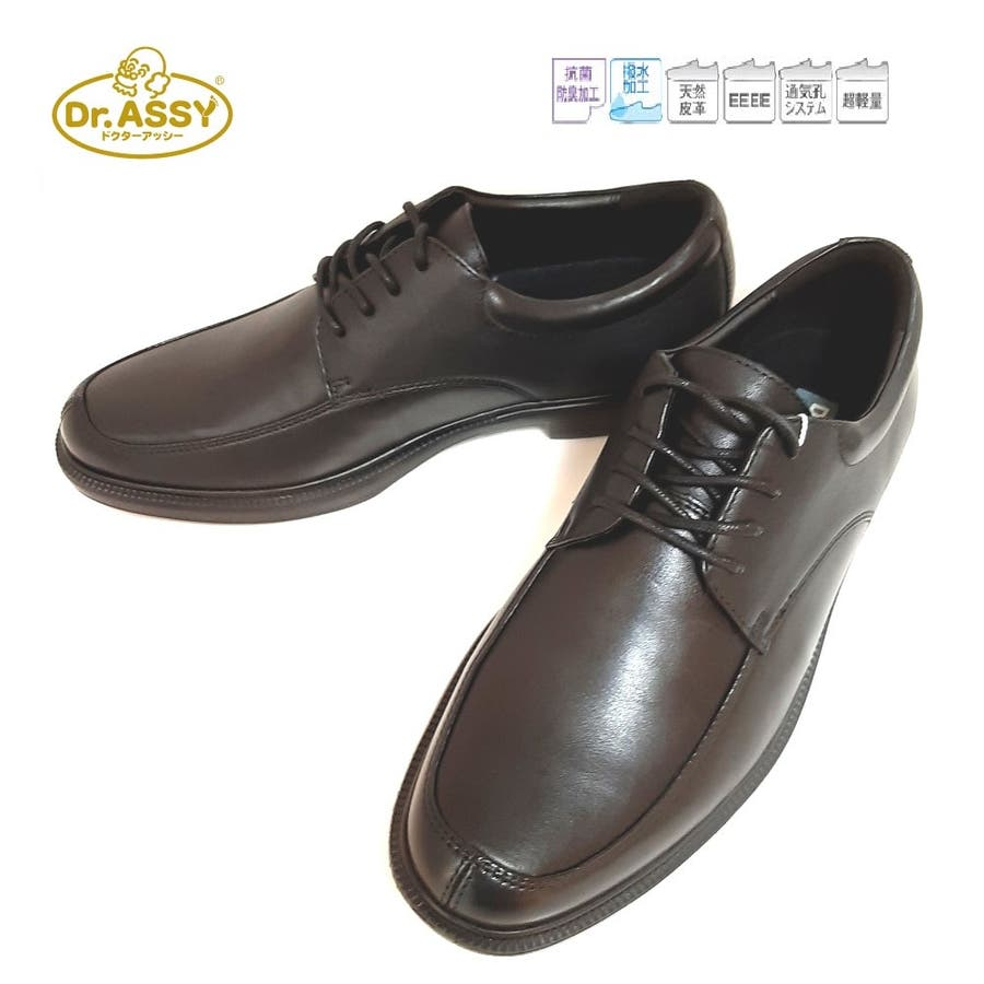 Dr.ASSY ドクターアッシー DR-1010 ビジネスシューズ 革靴 軽量 4E 幅広 撥水 本革 【メンズ】 1