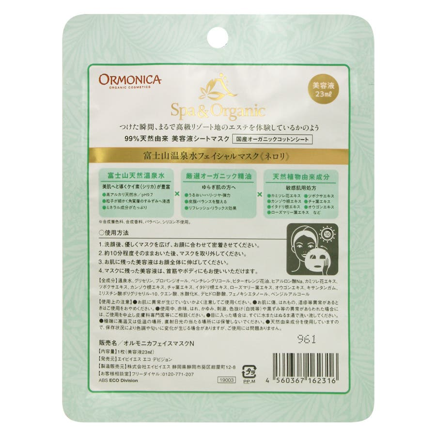 オルモニカ 富士山温泉水フェイシャルマスク ネロリ 2