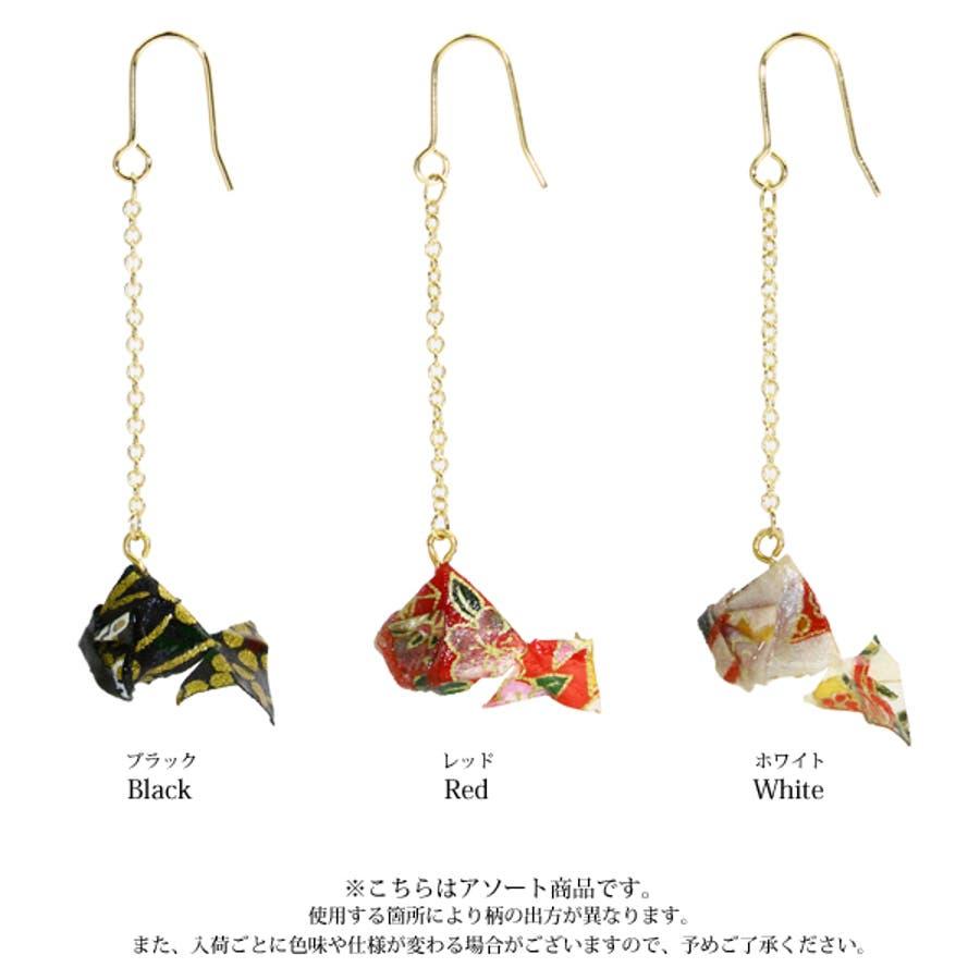 すべての折り紙 折り紙ピアス 通販 : 片耳用】 ピアス 金魚 和紙 ...