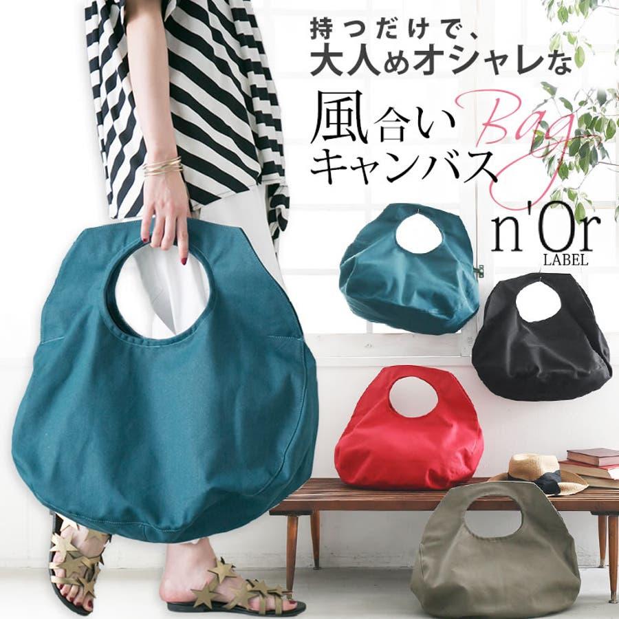 3aabd3f2829f 『n'Or風合いキャンバスバッグ』【キャンバスバッグ鞄トートバッグハンドバッグクラッチ