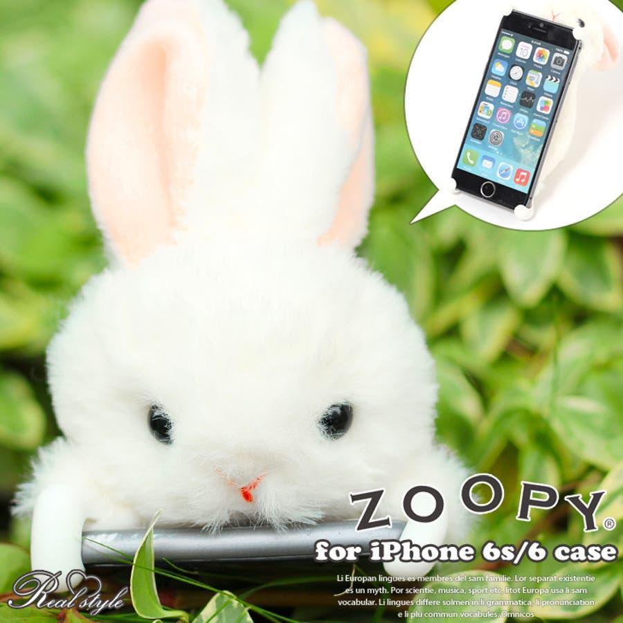 ZOOPY 白ウサギiPhone6/6sケース レディース iPhoneケース スマホケース スマホカバー うさぎ ウサギ ラビットズー