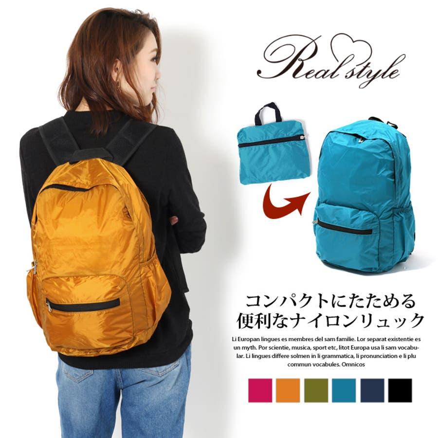 9584113783dd コンパクトナイロンリュック レディース バッグ 鞄 リュック リュックサック バックパック デイバッグ デイパック折りたたみコンパクト