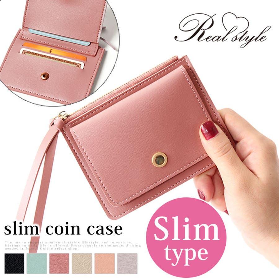 0844e8c01ad1 スリムコインケース カード入れ コインケース 薄い財布 極薄財布 手のひらサイズ ミニ財布