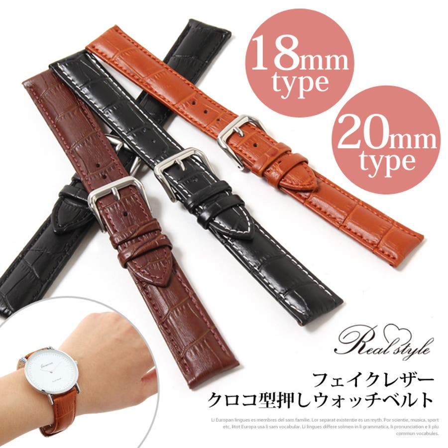 b6a3e5e35443 クロコ型押し フェイクレザー ウォッチベルト 時計 腕時計 腕時計ベルト 替えベルト ベルト フェイクレザー