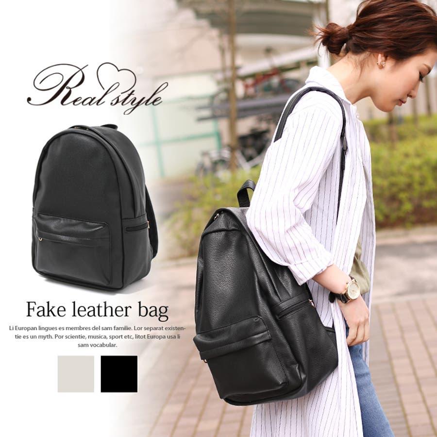 d67953fdc8 シンプルフェイクレザーリュック レディース バッグ シンプル リュックサック 鞄 かばん カバンバックパックデイパックデイ